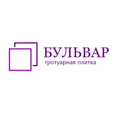 "Тротуарная плитка ""Бульвар"""